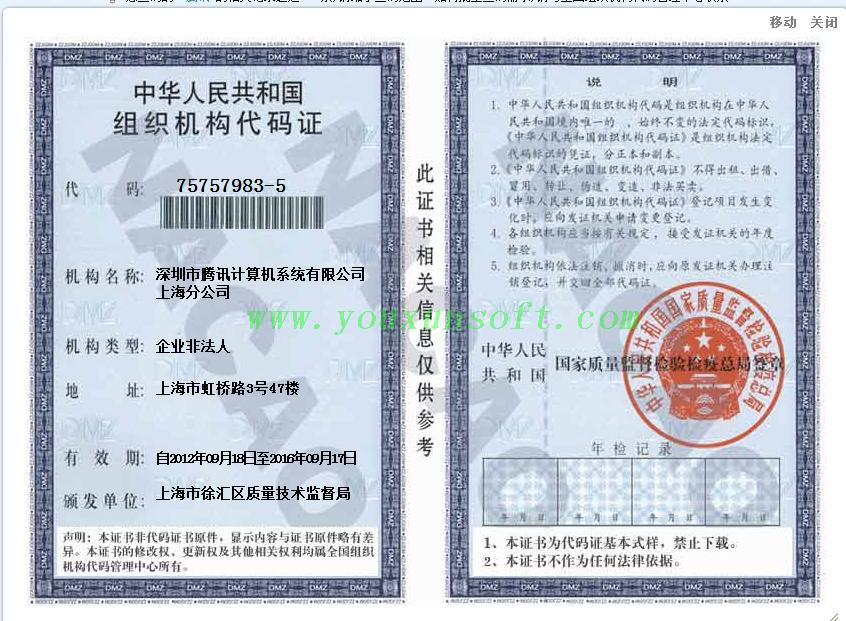 企业信息采集器[企业信用网_工商局网站]V1.0-1