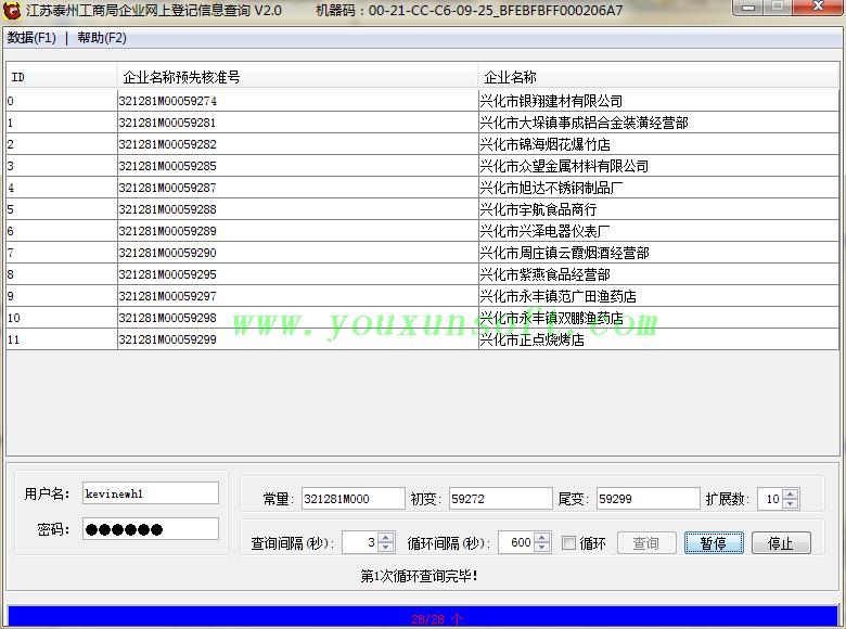江苏泰州工商局企业网上登记信息查询V2-1