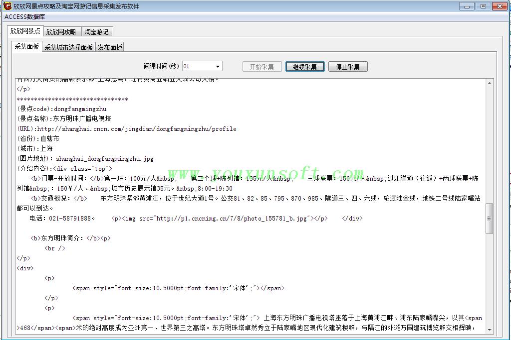 欣欣网景点攻略及淘宝游记信息采集发布软件
