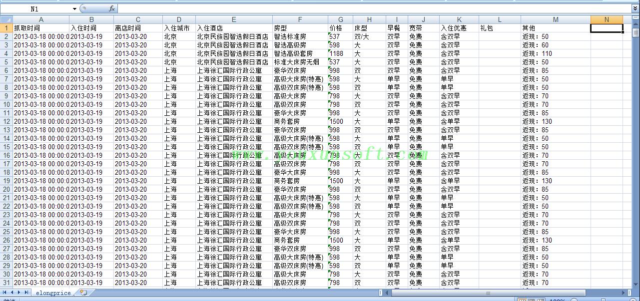 艺龙网酒店价格信息采集器web版-7