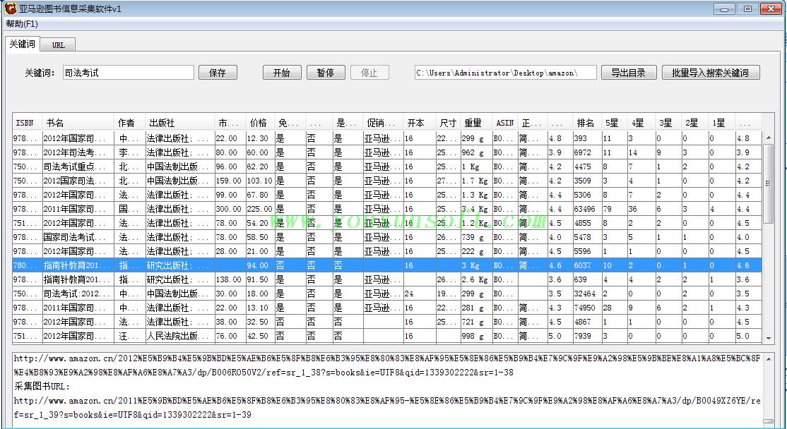 亚马逊图书信息采集软件