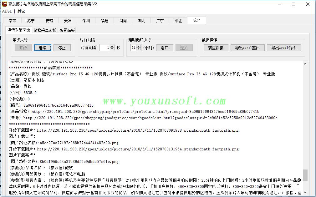 京东苏宁与各地政府网上采购平台的商品信息抓取采集V2_18