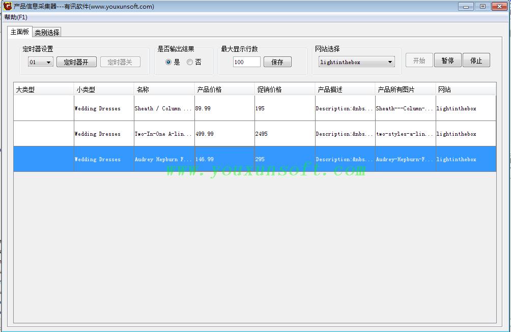 lightinthebox(兰亭集势)与focalprice商品信息采集软件-3