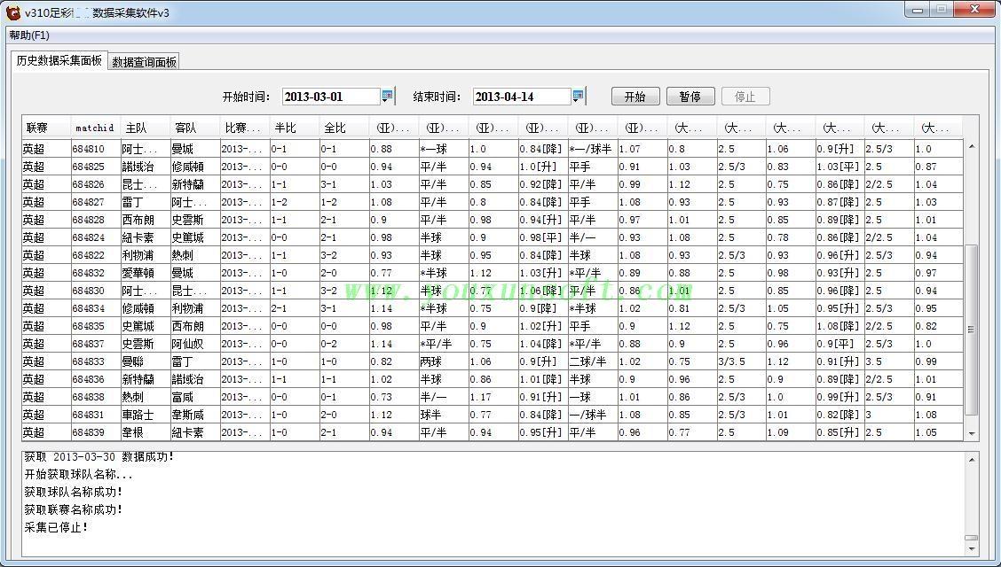 大赢家体育网足球赔率数据采集软件v3