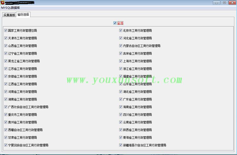 工商企业信用信息网企业信息查询器-1