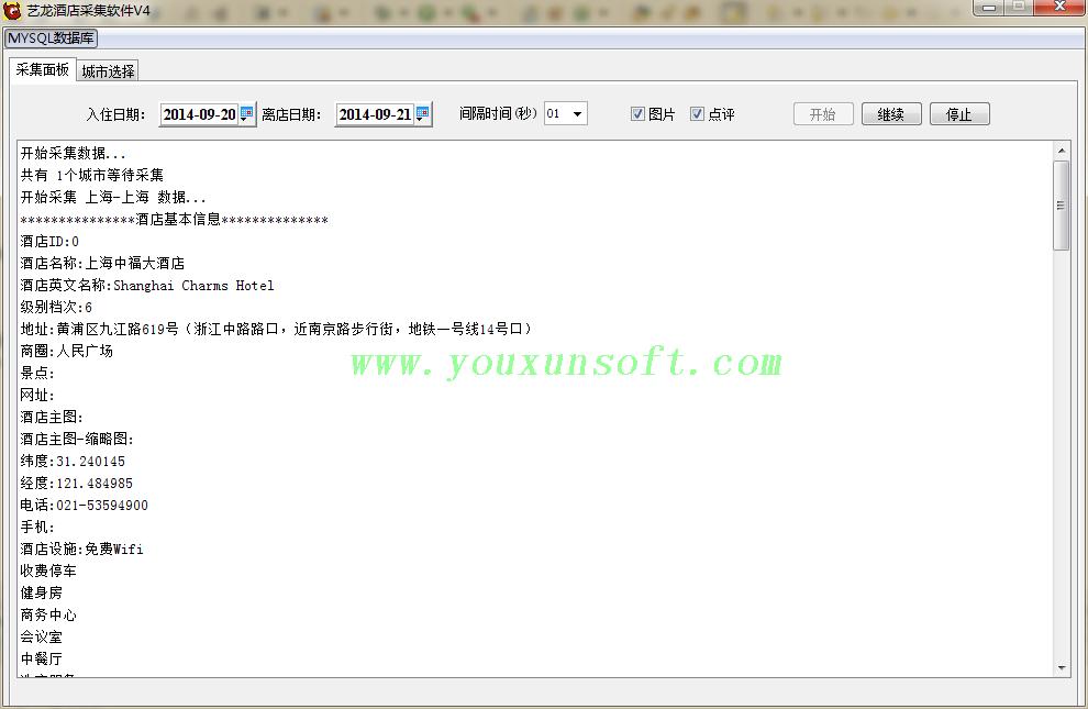 艺龙国内酒店采集软件V4