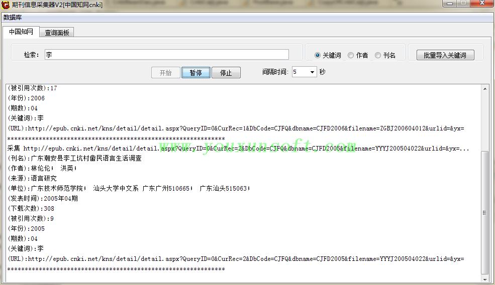 中国知网_期刊信息采集器V2