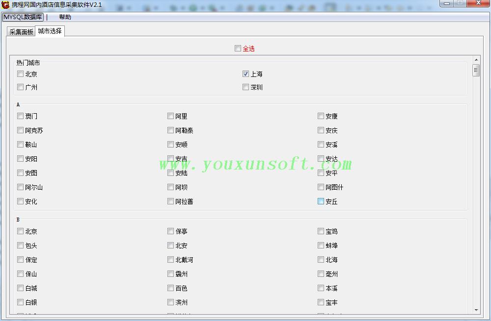携程网国内酒店信息采集软件V2.2-2