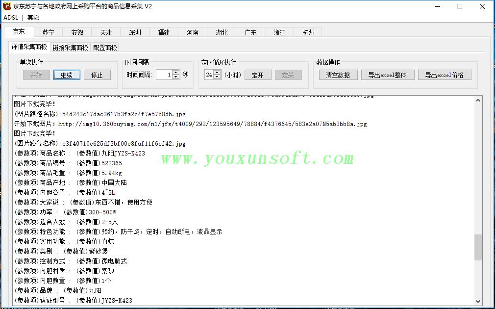 京东苏宁与各地政府网上采购平台的商品信息抓取采集V2_2
