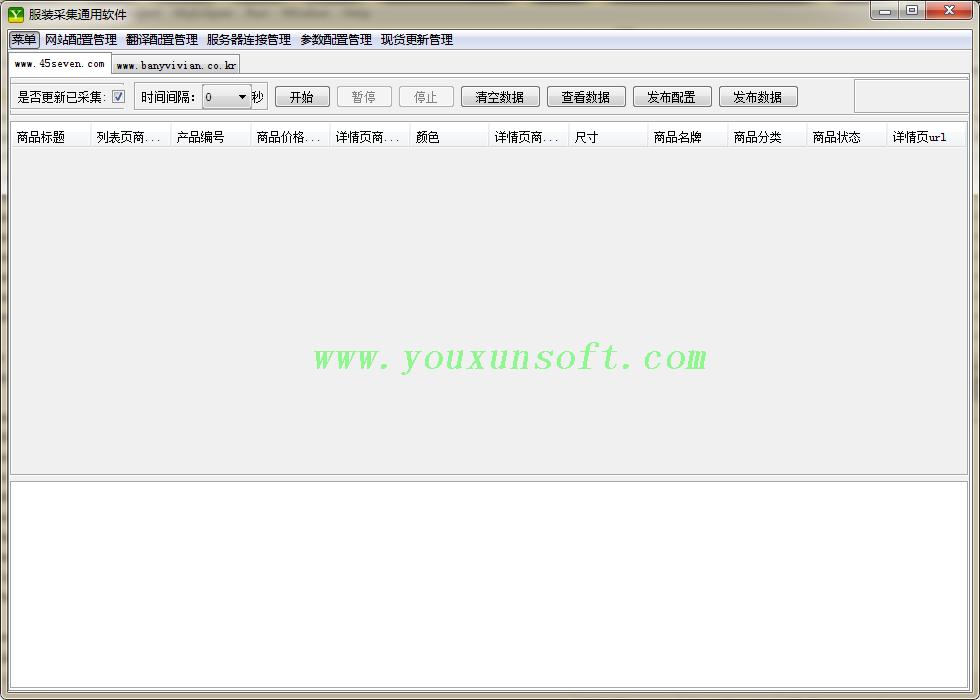 电商网站服装采集通用软件