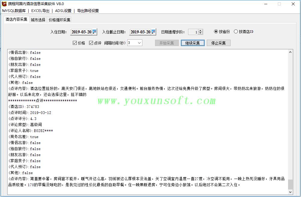 携程网国内酒店信息采集抓取软件V8.0_2