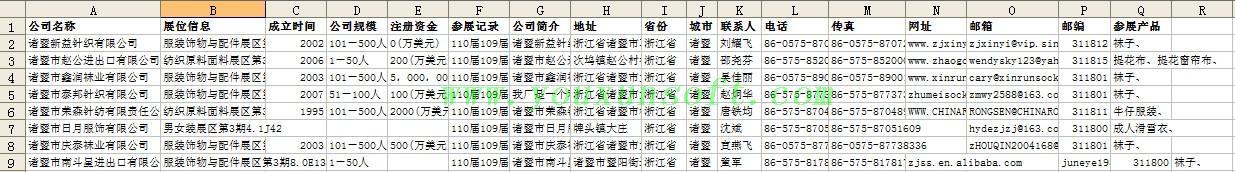 广交会展商信息采集系统-3