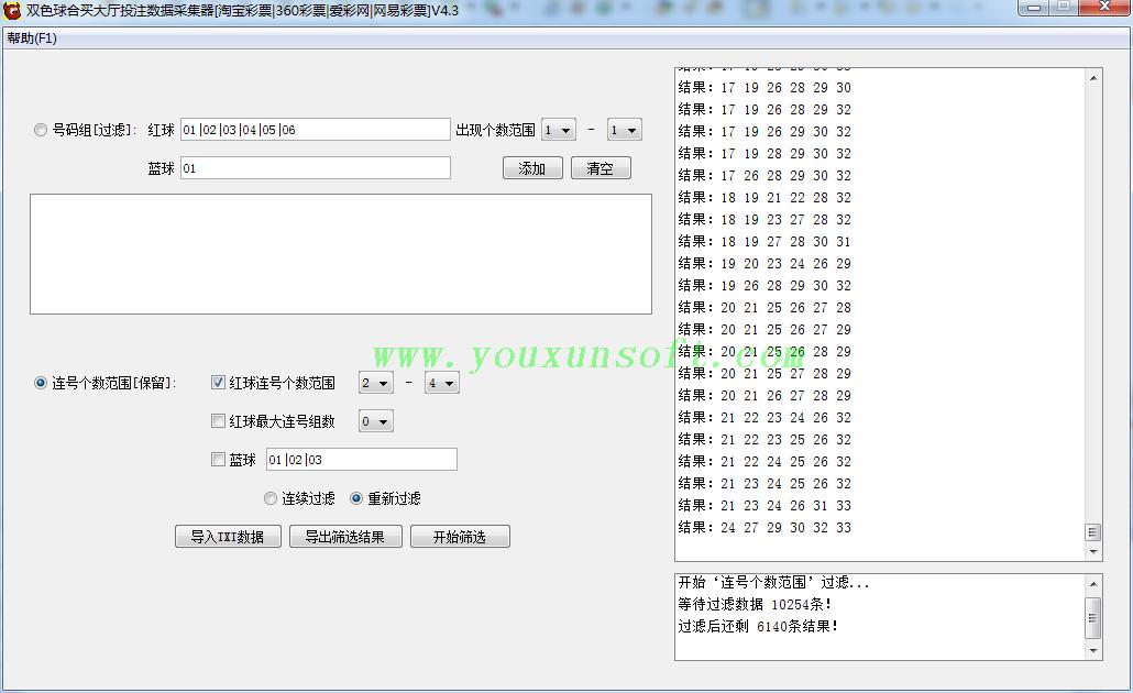 双色球合买数据采集器[淘宝_360_爱彩_网易]-7