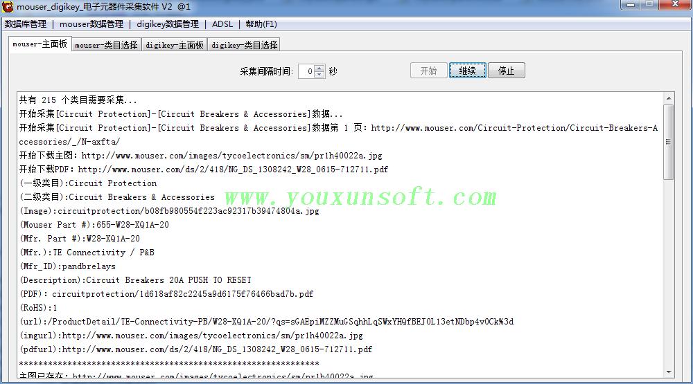 mouser_digikey_电子元器件采集软件V2