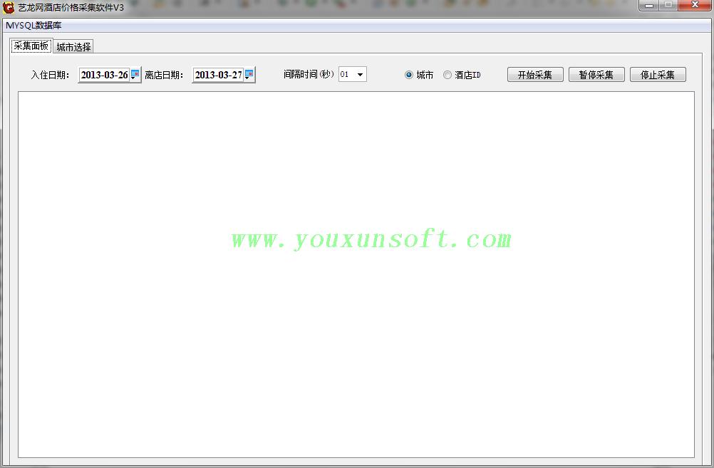 艺龙网酒店价格信息采集器web版-4