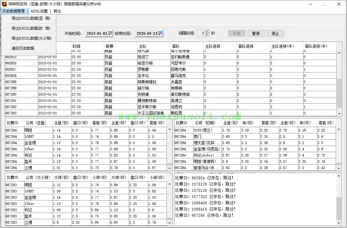 球探网足球(亚盘-欧赔-大小球)赔率数据采集抓取分析V46_11