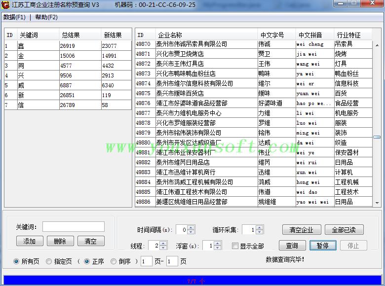 江苏泰州工商企业注册名称预查询