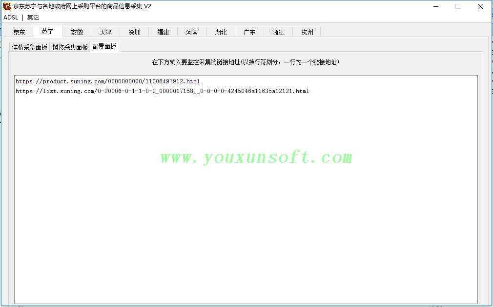 京东苏宁与各地政府网上采购平台的商品信息抓取采集V2_8