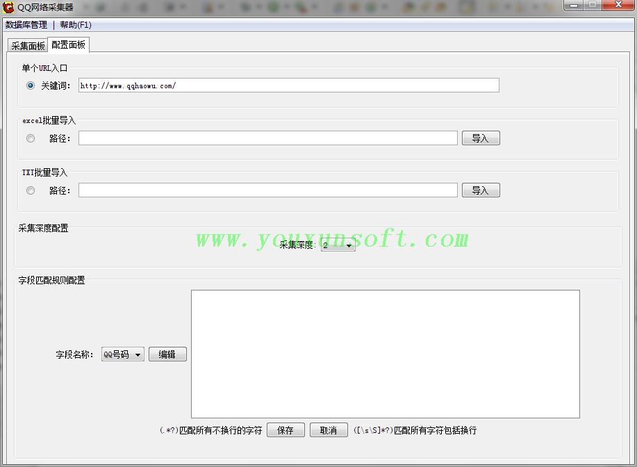 QQ搜索引擎采集【百度-谷歌-搜搜-搜狗】_QQ网页采集-1