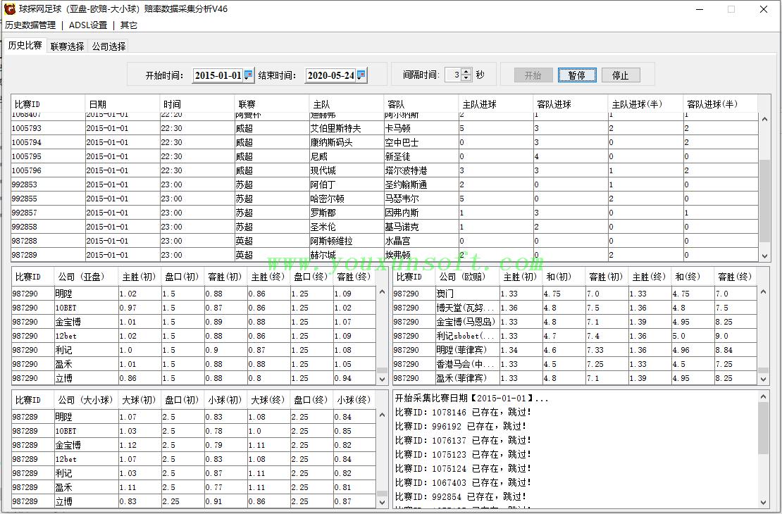 球探网足球(亚盘-欧赔-大小球)赔率数据采集抓取分析V46_1