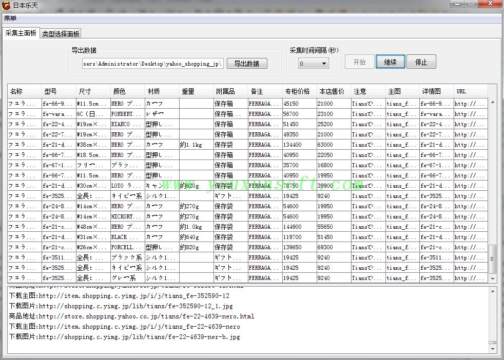 日本乐天商品数据采集器