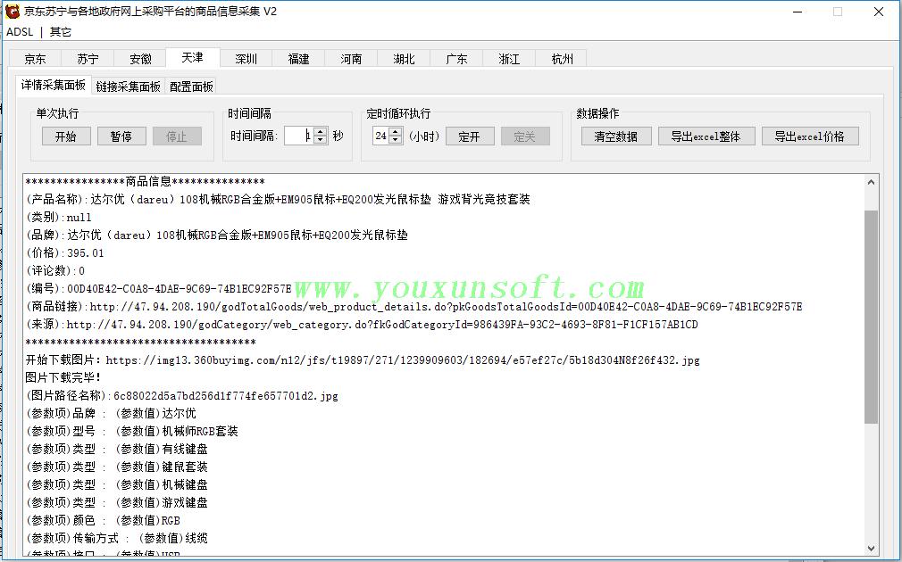 京东苏宁与各地政府网上采购平台的商品信息抓取采集V2_10