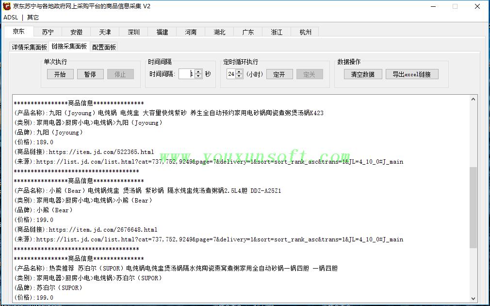京东苏宁与各地政府网上采购平台的商品信息抓取采集V2_3