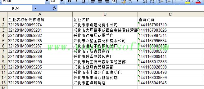 江苏泰州工商局企业网上登记信息查询V2-2