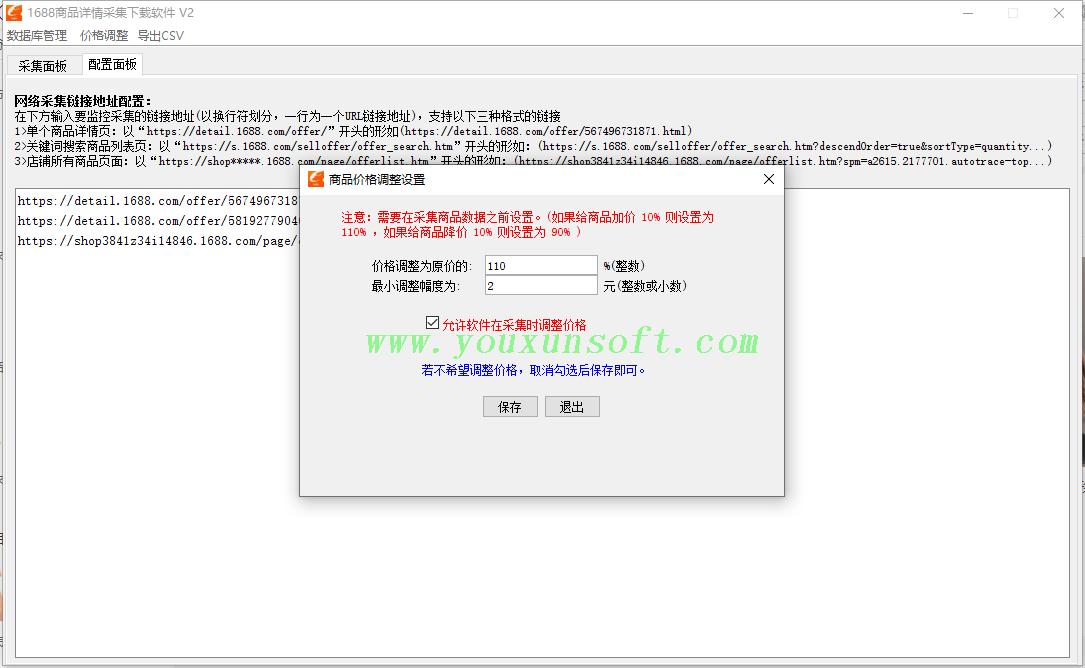 1688商品详情采集抓取软件V2_4