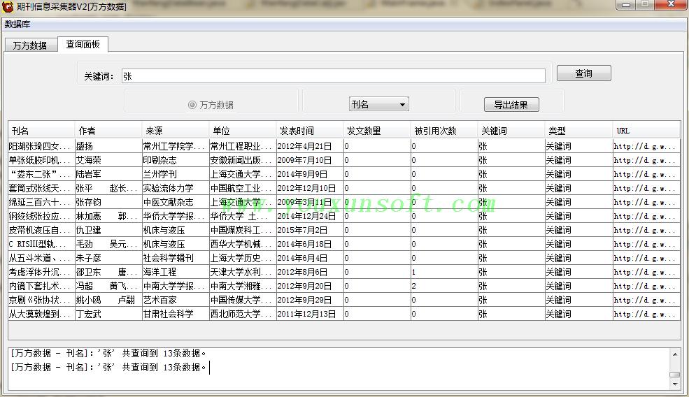 万方数据_期刊信息采集器V2-1