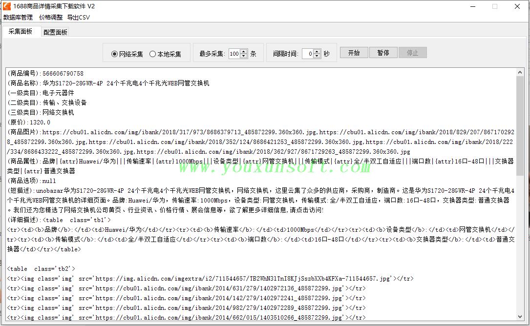 1688商品详情采集抓取软件V2-1