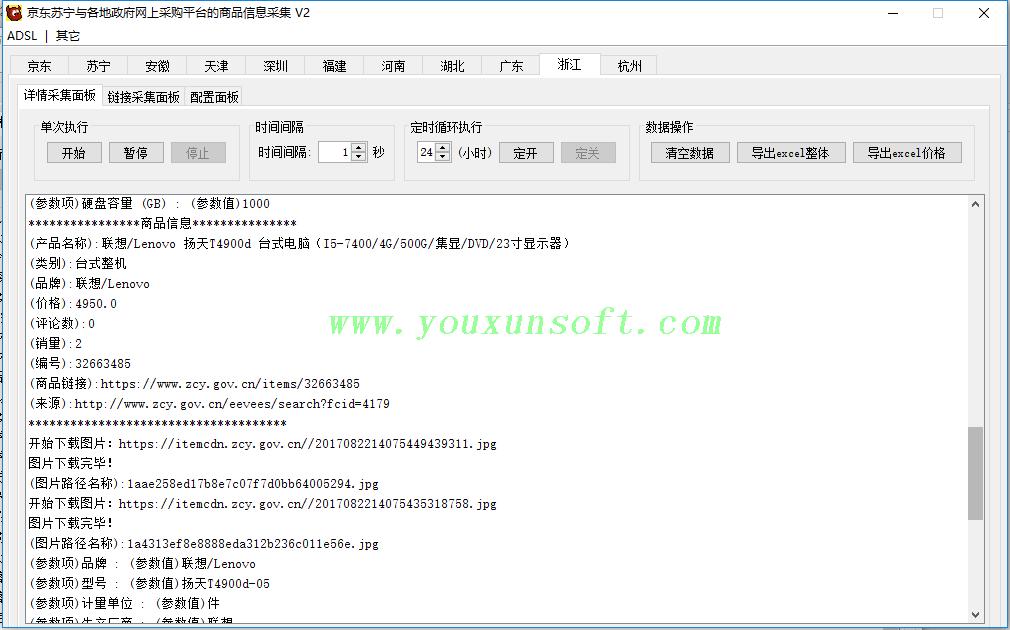 京东苏宁与各地政府网上采购平台的商品信息抓取采集V2_17