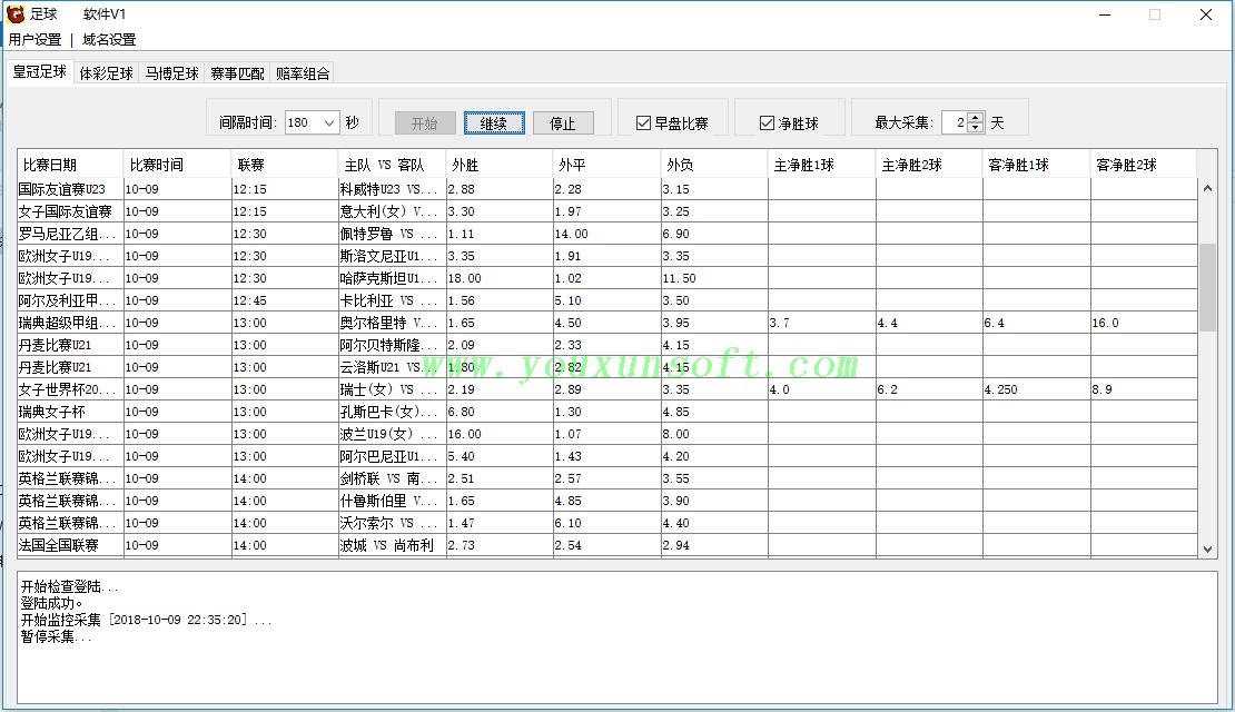 足球赔率水位监测软件V1