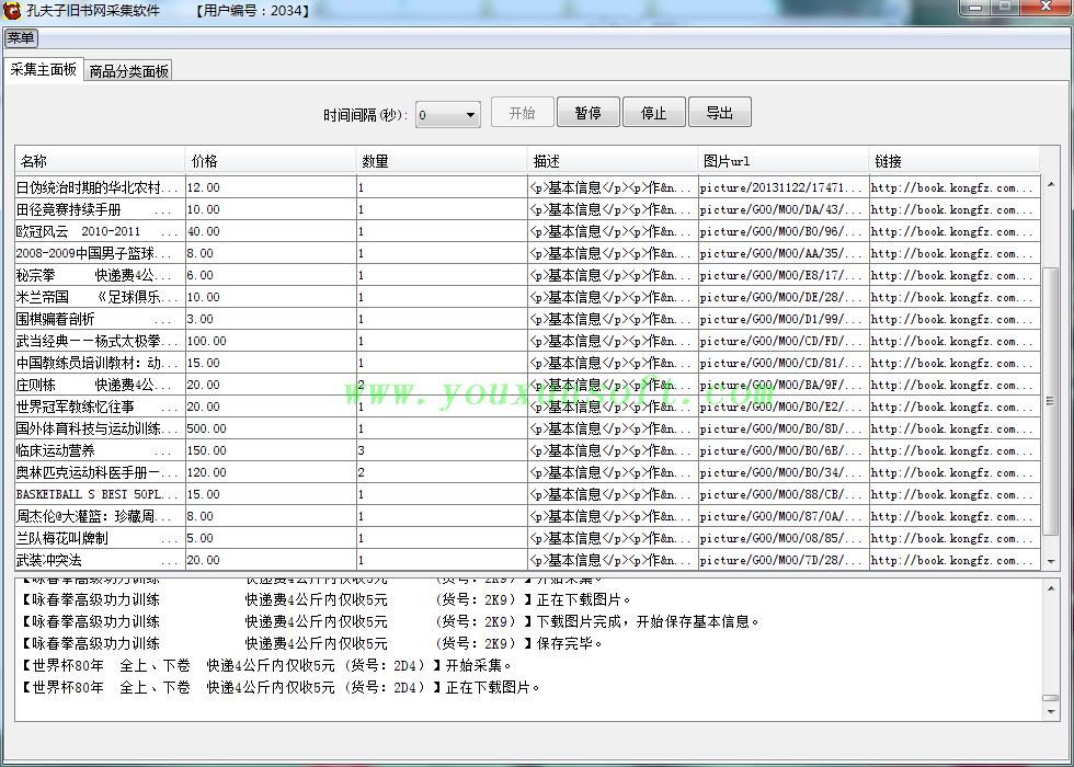 孔夫子旧书网数据采集软件