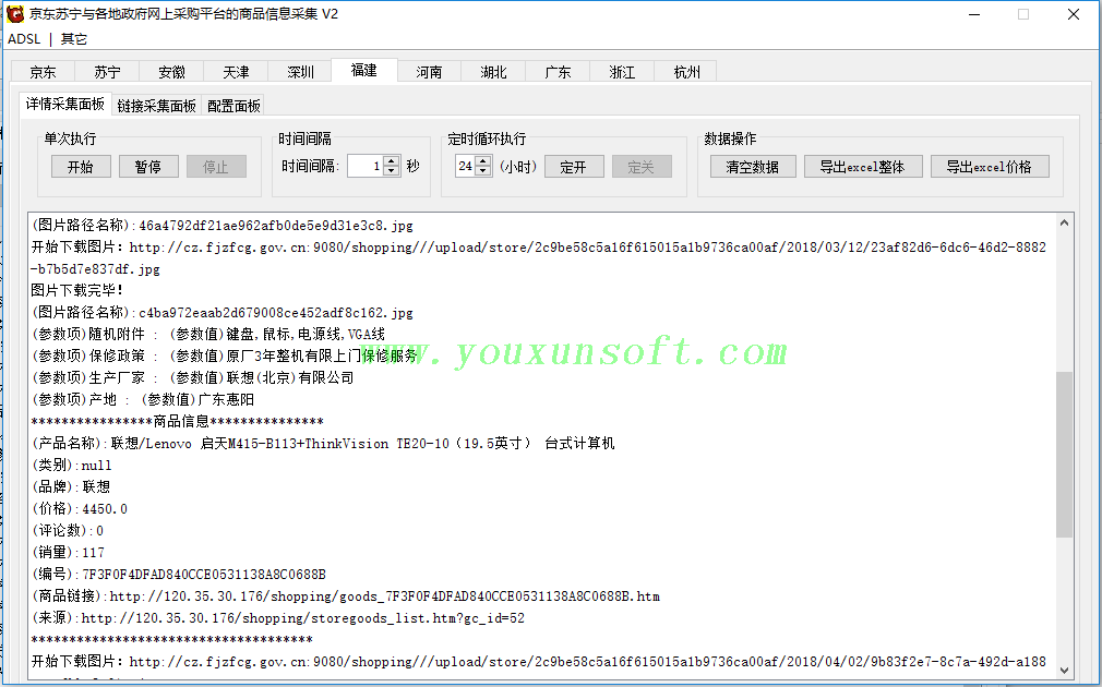 京东苏宁与各地政府网上采购平台的商品信息抓取采集V2_13