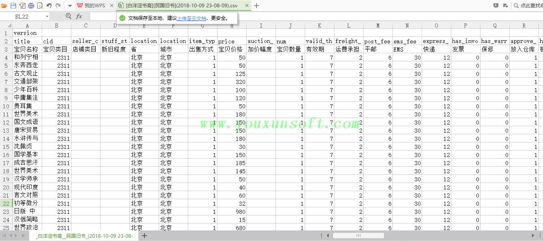 孔夫子旧书网采集软件V2