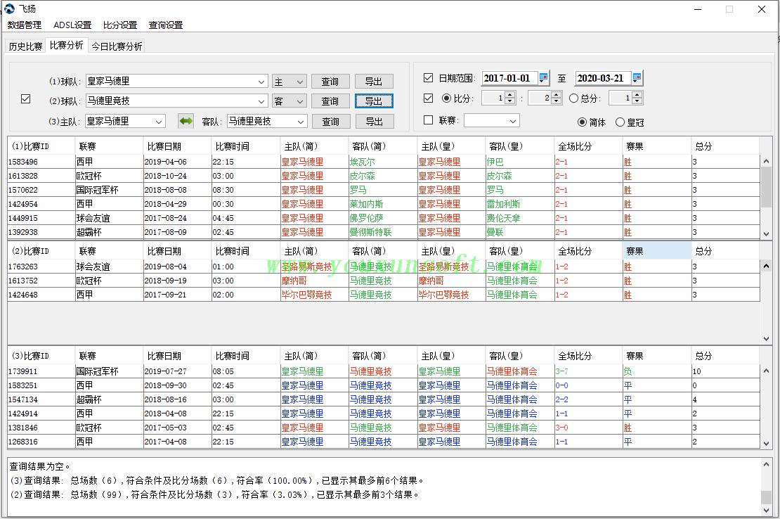 球探网足球比分抓取采集分析V41_3