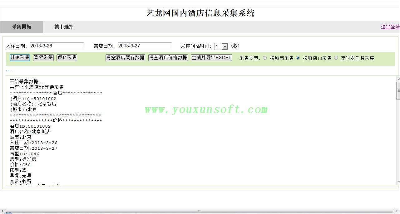 艺龙网酒店价格信息采集器web版-3