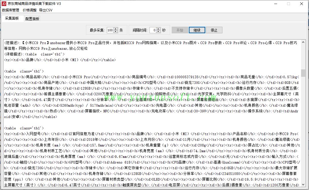 京东商城商品详情采集下载抓取软件V3_2