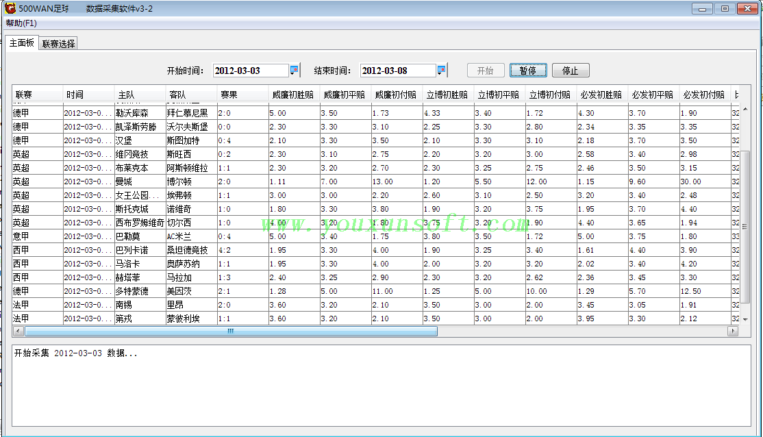 500足球赔率数据采集软件-10