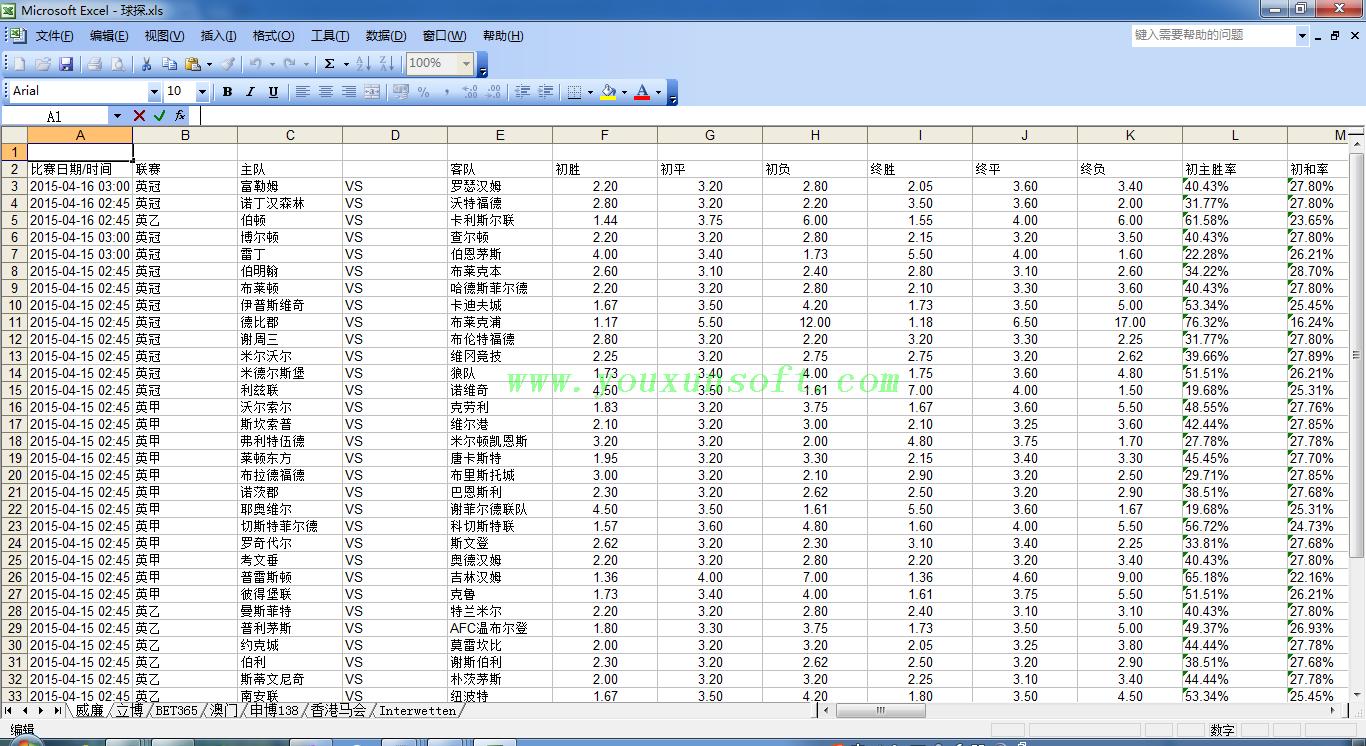 球探网足球赔率数据采集软件V10-6