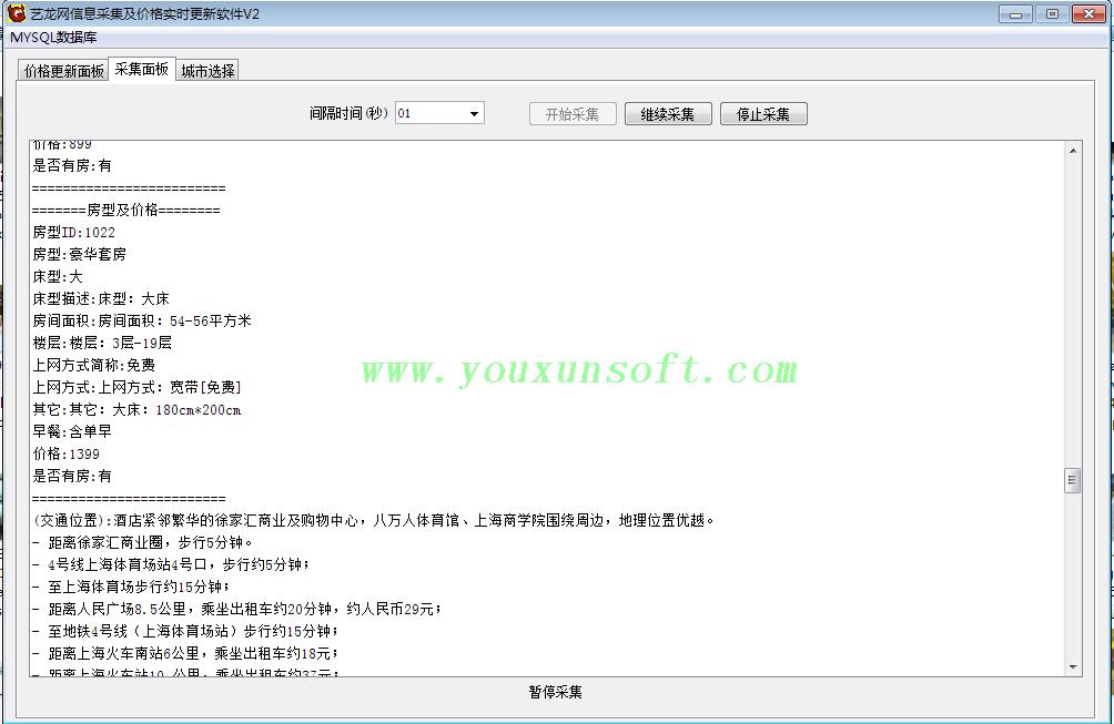 艺龙网酒店信息采集及价格更新软件-3
