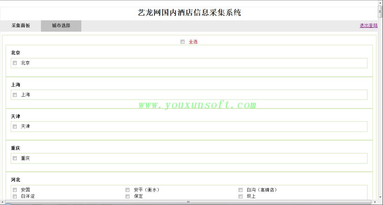 艺龙网酒店价格信息采集器web版-1