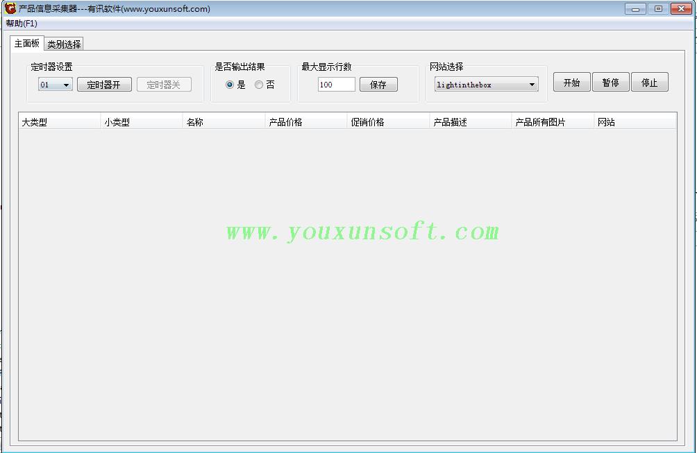 lightinthebox(兰亭集势)与focalprice商品信息采集软件