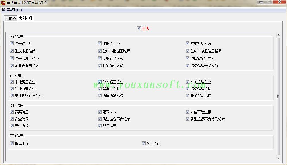 重庆建设工程信息网数据采集器-2