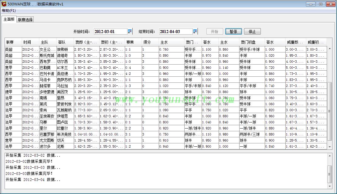 500足球赔率数据采集软件-6