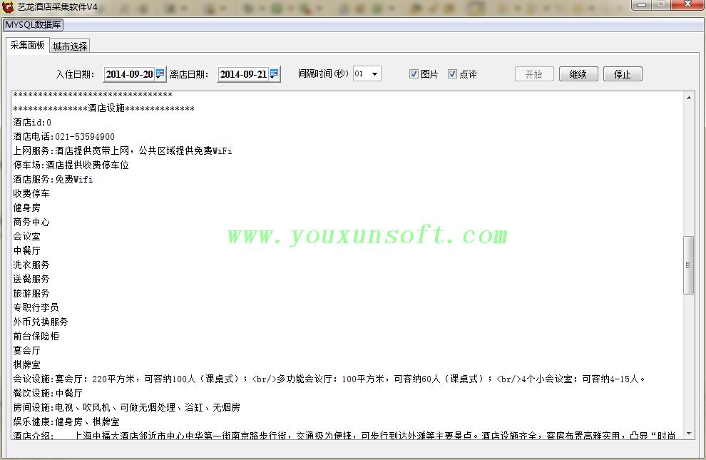 艺龙国内酒店采集软件V4-1