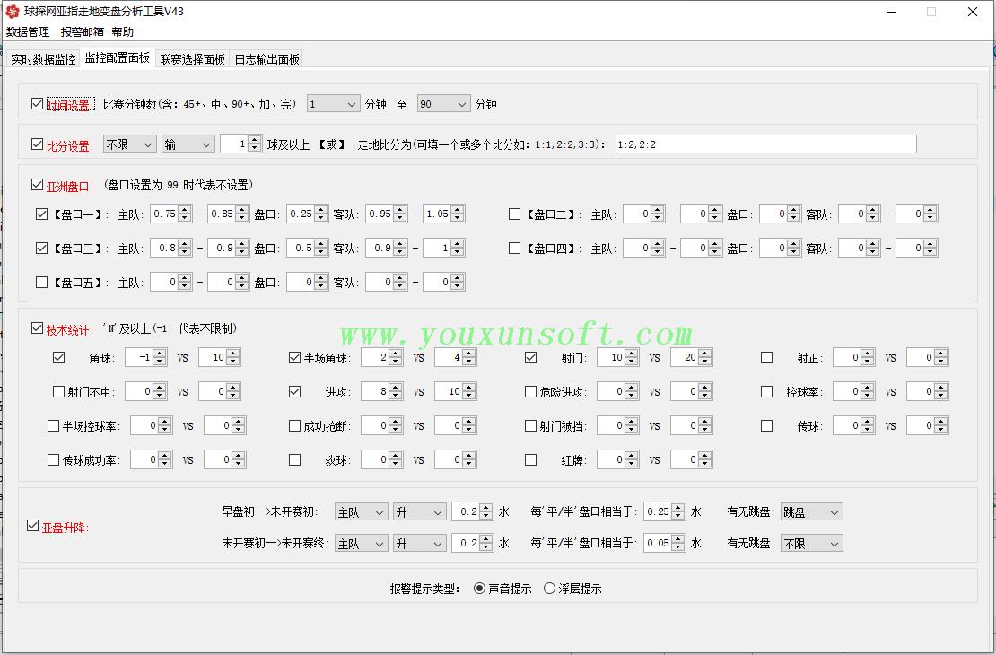 球探网亚指走地变盘监控分析工具V43_2