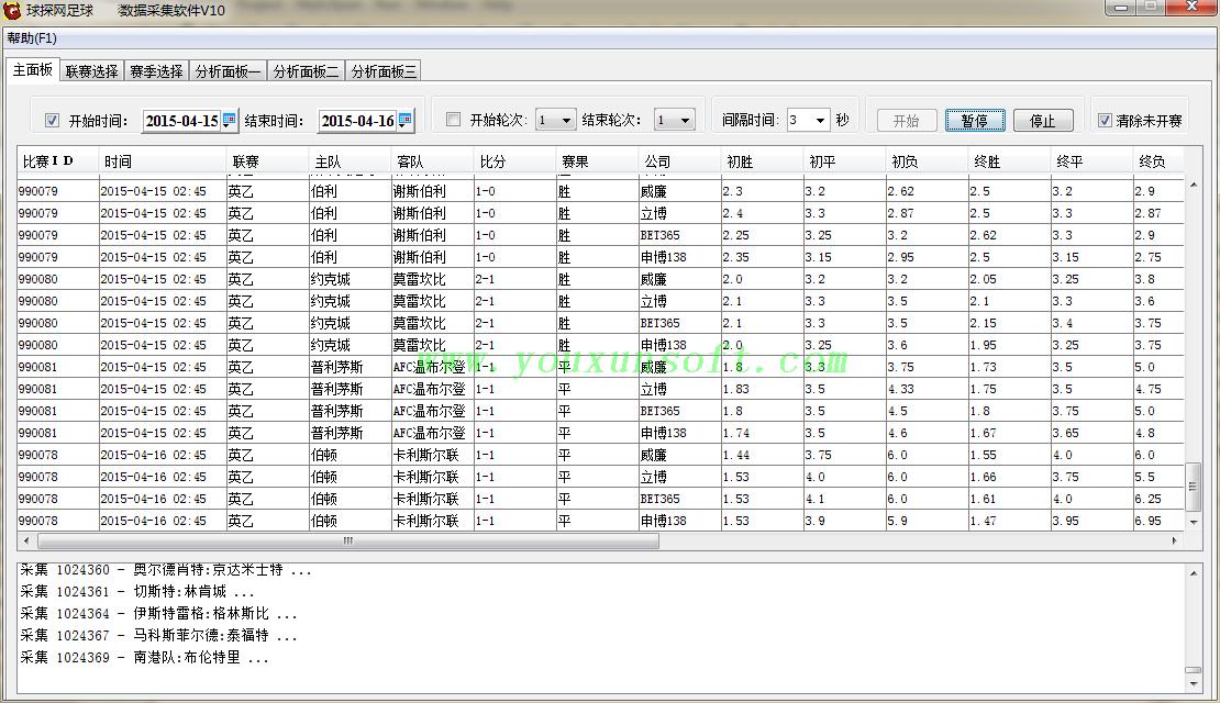 球探网足球赔率数据采集软件V10