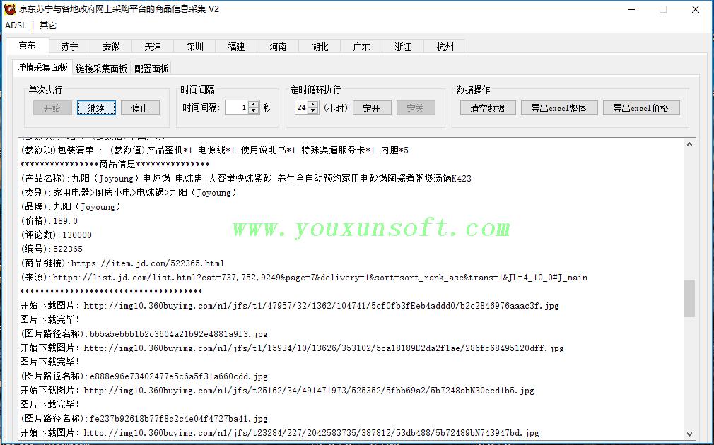 京东苏宁与各地政府网上采购平台的商品信息抓取采集V2_1
